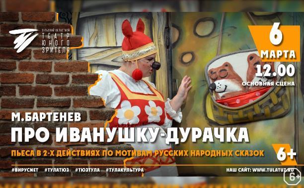 Про Иванушку-дурачка
