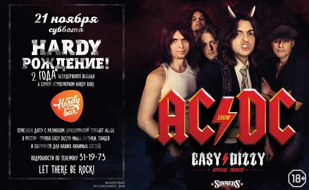 Easy/Dizzy