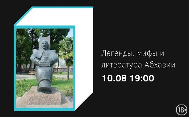 Литературный клуб: Легенды, мифы и литература Абхазии