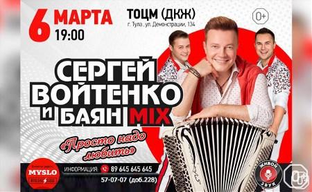 Сергей Войтенко и Баян MIX