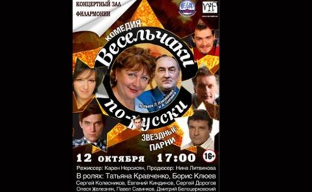 Весельчаки по-русски