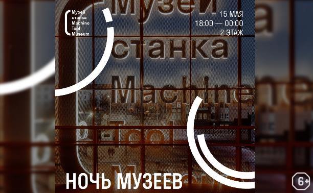 «Ночь музеев» в кластере «Октава» и Музее станка