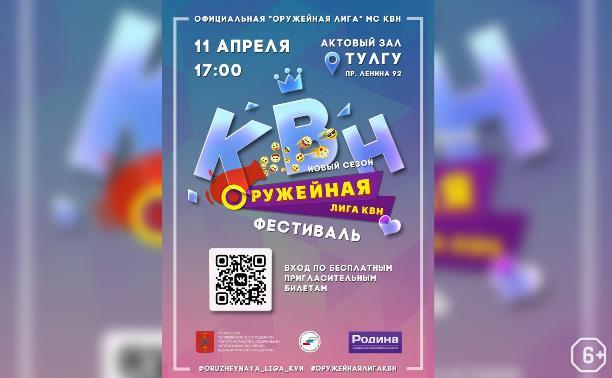 Фестиваль «Оружейной лиги» КВН