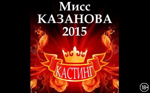 Мисс Казанова 2015: кастинг