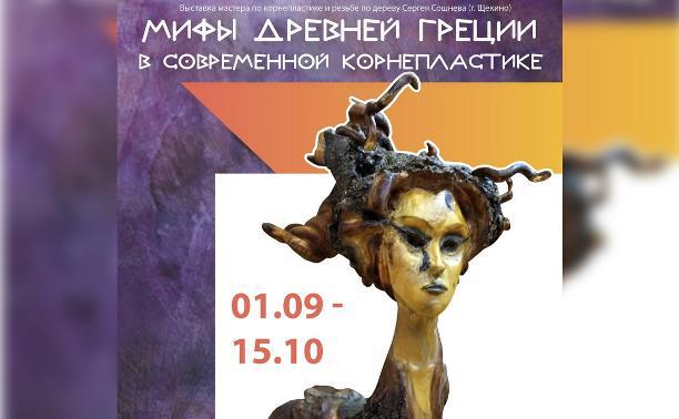Выставка «Мифы Древней Греции в современной корнепластике»