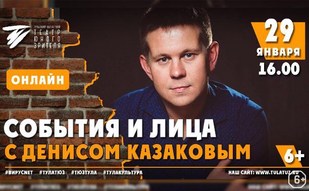 События и лица с Денисом Казаковым