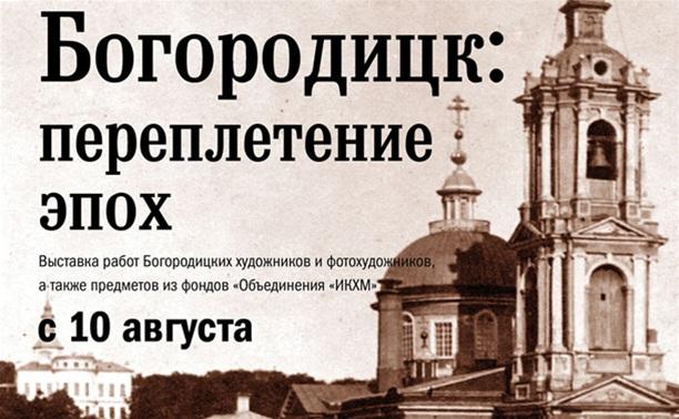Богородицк: переплетение эпох