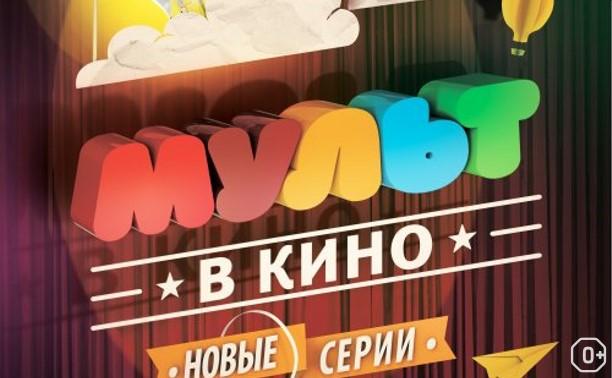 МУЛЬТ в кино. Выпуск №11
