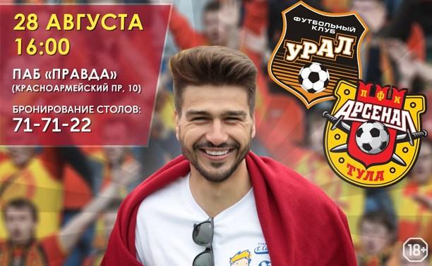 Трансляция матча Урал — Арсенал с Евгением Савиным