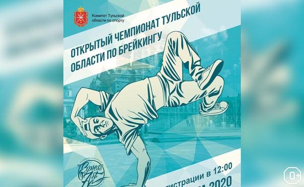 Чемпионат области по брейкингу