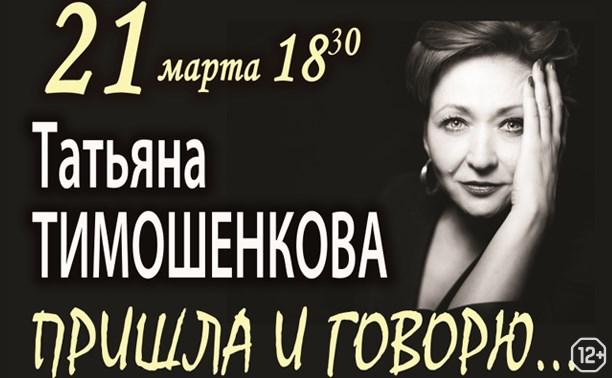 Творческий вечер: Татьяна Тимошенкова
