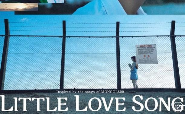 JapanFest: Маленькая песня о любви