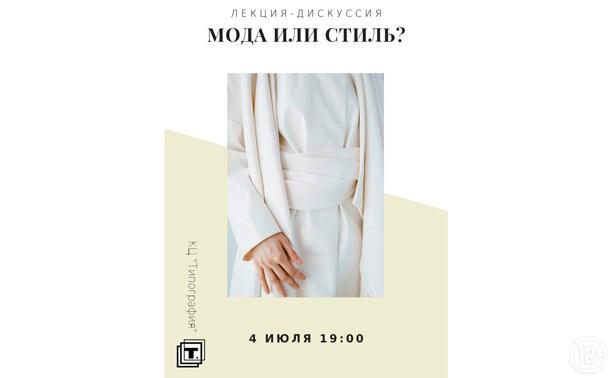 Мода или стиль? Вот в чем вопрос