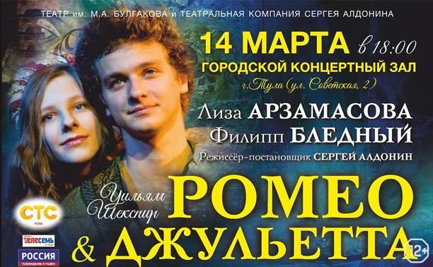 Ромео & Джульетта