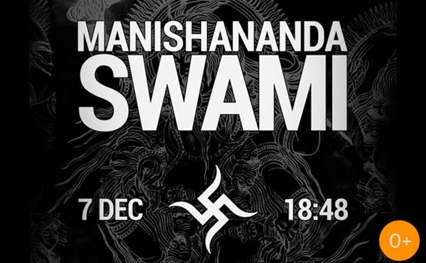 Сатсанг Манишананда Свами