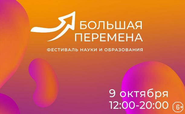 Фестиваль науки и образования «Большая перемена»