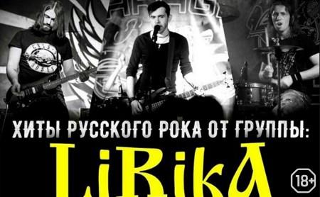 Хиты русского рока: Lirika