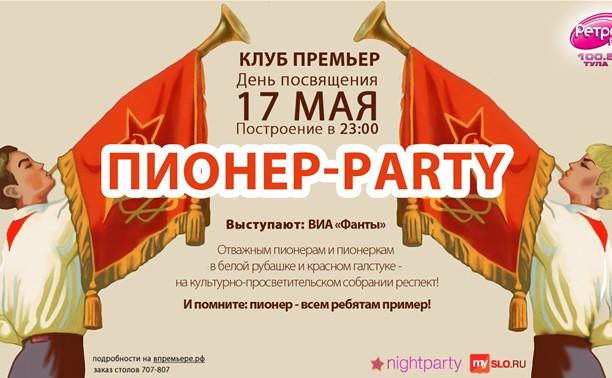 Пионер-party
