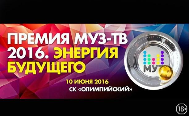 Премия МУЗ-ТВ