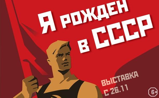 Я рожден в СССР