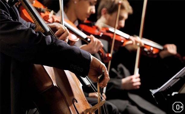 Концерт симфонического оркестра колледжа Даргомыжского