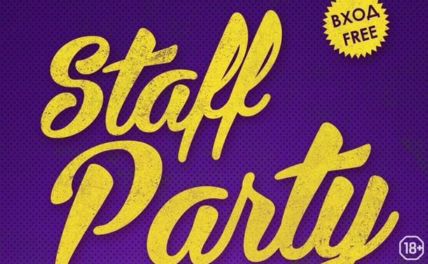 Staff Party: открытие сезона