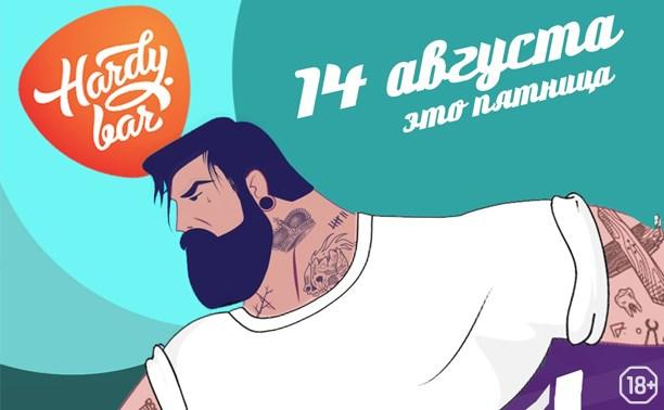 Borodach Дэй