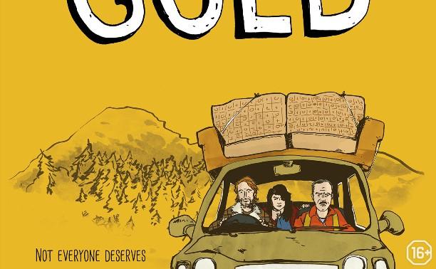 Irish Fest: Золото