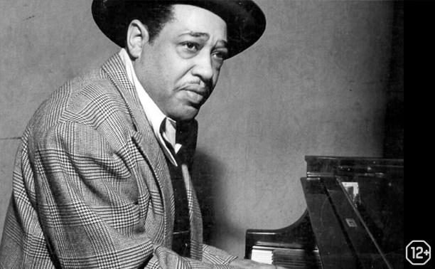 Первый великий композитор джаза – Дюк Эллингтон