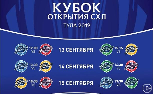 Кубок открытия СХЛ