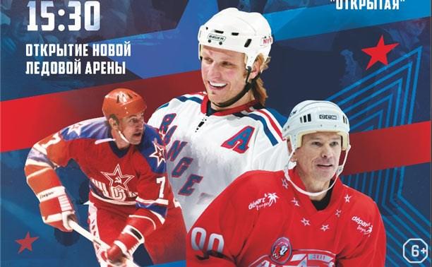 Хоккейный турнир и массовые катания на коньках