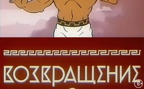 Кинолекторий Детский Пионер. «Мифы Древней Греции»