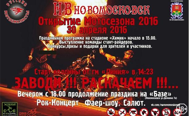 Открытие мотосезона: Новомосковск