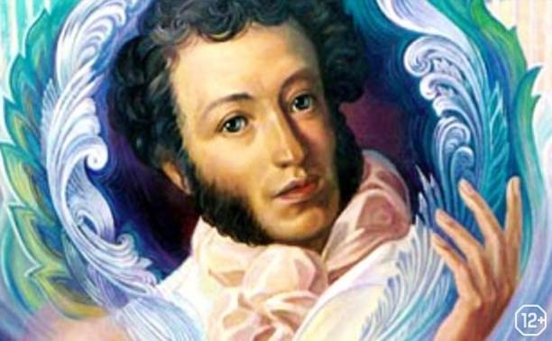 Интерактивное занятие «Пушкинский день»