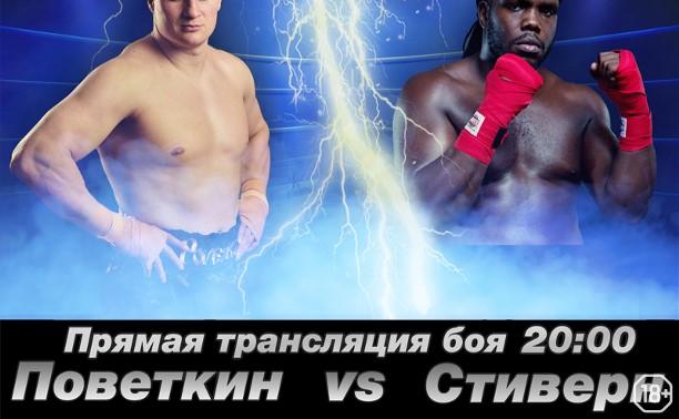 Бокс — А.Поветкин против Б.Стиверна. Прямая трансляция