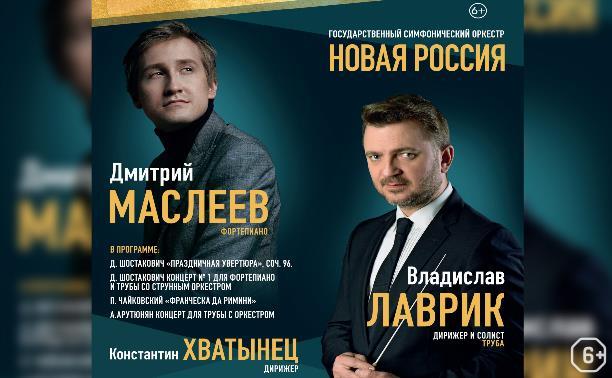 Дмитрий Маслеев и оркестр «Новая Россия»