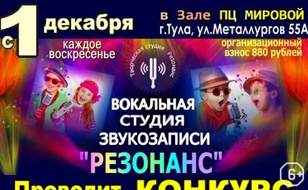 Конкурс юных вокалистов