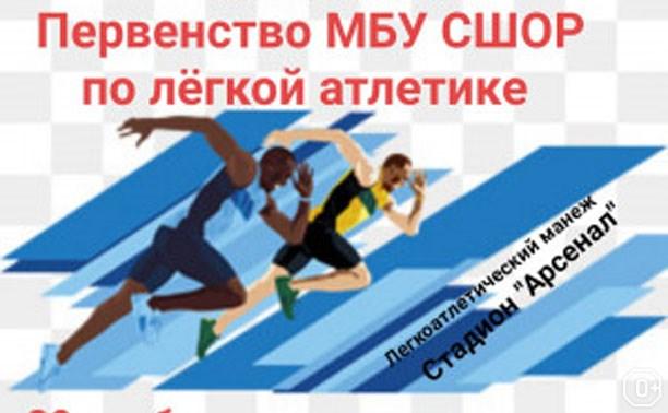 Первенство по легкой атлетике