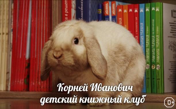 Библионочь: Корней Иванович