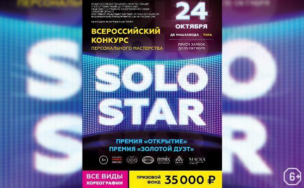 VIX Всероссийский фестиваль персонального мастерства SOLO-STAR-2021