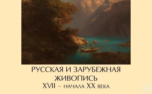 Русская и зарубежная живопись XVII – начала XX веков
