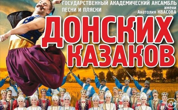Ансамбль Донских Казаков