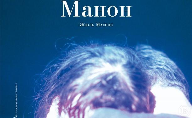 ONP опера: Манон