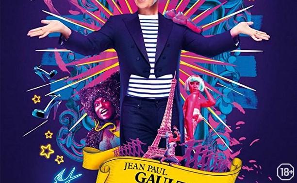 Жан-Поль Готье, с любовью