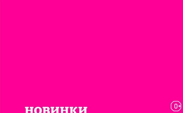 Новинки «Союзмультфильма»