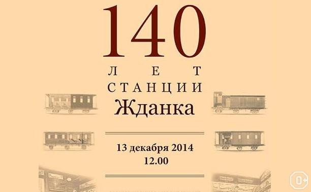 140 лет станции Жданка