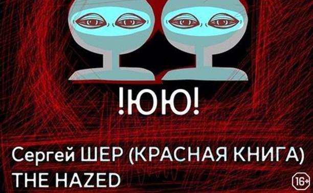ЮЮ, The Hazed, Шер
