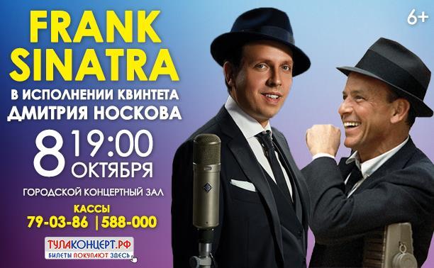 Frank Sinatra. Квинтет Дмитрия Носкова