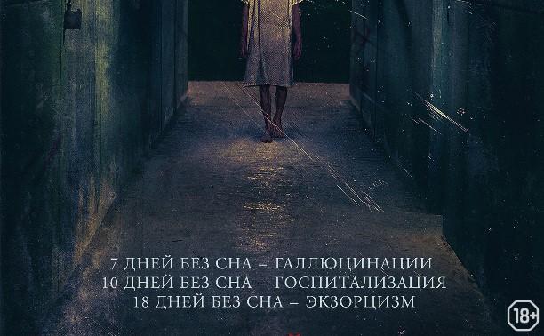 Изгоняющий дьявола: Инсомния