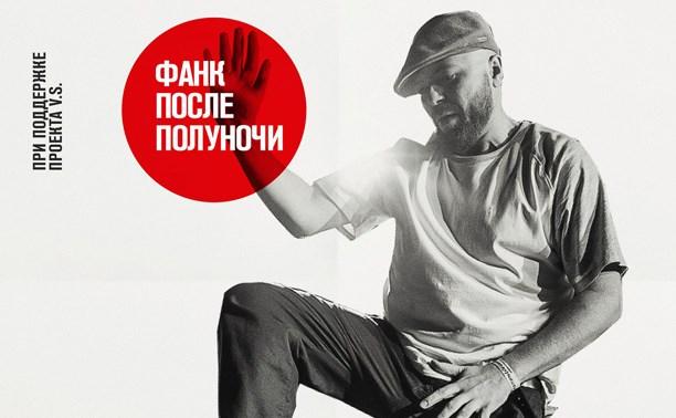 Фанк После Полуночи/DJ KOTOVSKY